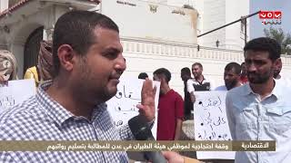 وقفة احتجاجية لموظفي هيئة الطيران في عدن للمطالبة بتسليم رواتبهم