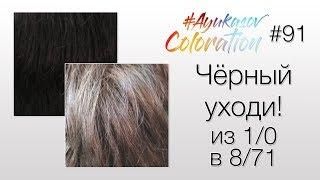 #AyukasovColoration #91 Кислотная смывка Декапирование Подложка Окрашивание