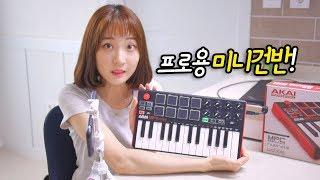 프로작곡용 미니건반 MPK MINI 리뷰 /욤이 😎