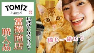 【購入品紹介with猫】大好き富澤商店!料理.パン作り.お菓子作り好き集合です! thumbnail