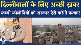 Good News   Delhi वालों के लिए अच्छी ख़बर   Unauthorized Colonies in Delhi   Rajya Sabha   PM MODI