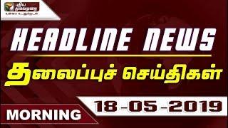 Puthiya Thalaimurai Headlines   தலைப்புச் செய்திகள்   Tamil News   Morning Headlines News 18/05/2019