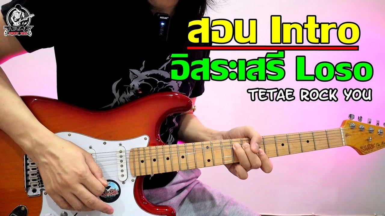 สอนกีต้าร์ Intro อิสระเสรี - Loso l TeTae Rock You