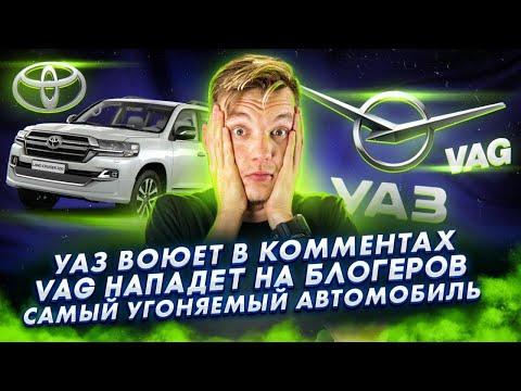 УАЗ воюет в комментах   VAG нападает на блогеров   Самый угоняемый автомобиль