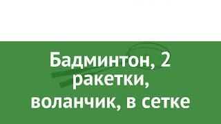 Бадминтон, 2 ракетки, воланчик, в сетке (BoyScout) обзор 61450 производитель ЛинкГрупп ПТК (Россия)