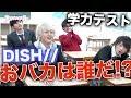 【DISH//】【学力テスト】おバカは誰だ!?学力テストのウラ側!!【Popteen】