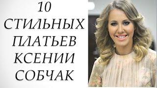 Ксения Собчак и ее стильные платья