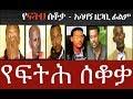 Capture de la vidéo Ethiopia:የፍትህ ሰቆቃ - ዘጋቢ ፊልም/yefeteh Sekoka - Documentary