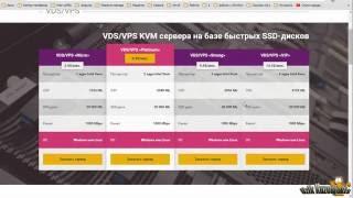 видео Надежные виртуальные сервера