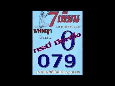 เลขเด็ด 16/9/58 7เซียน หวย งวดวันที่ 16 กันยายน 2558