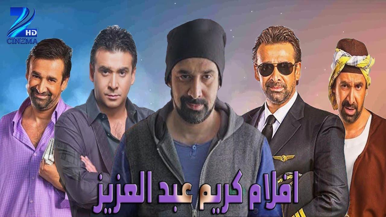 Karim Abdel Aziz Movies 2019 1981 سلسلة افلام كريم عبد العزيز