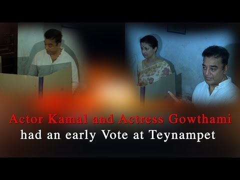 Actor Kamal and Actress Gowthami had an early Vote at Teynampet - RedPix 24x7  Kamal Haasan casts vote in Teynampet 8.45 am Acator Kamal Haasan voted at a polling booth Teynampet. He urged people to vote. To a question on whom he voted for, the actor said he could not reveal his mind.     http://www.ndtv.com BBC Tamil: http://www.bbc.co.uk/tamil INDIAGLITZ :http://www.indiaglitz.com/channels/tamil/default.asp  ONE INDIA: http://tamil.oneindia.in BEHINDWOODS :http://behindwoods.com VIKATAN http://www.vikatan.com the HINDU: http://tamil.thehindu.com DINAMALAR: www.dinamalar.com MAALAIMALAR http://www.maalaimalar.com/StoryListing/StoryListing.aspx?NavId=18&NavsId=1 TIMESOFINDIA http://timesofindia.indiatimes.com http://www.timesnow.tv HEADLINES TODAY: http://headlinestoday.intoday.in PUTHIYATHALAIMURAI http://www.puthiyathalaimurai.tv VIJAY TV:http://www.youtube.com/user/STARVIJAY  Music: Hey Girl Artist:Topher Mohr and Alex Elena Album:YouTube Audio Library  -~-~~-~~~-~~-~- Please watch: