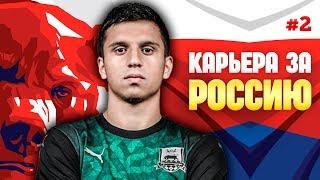 ПЕРВЫЙ МАТЧ ШАПИ СУЛЕЙМАНОВА ЗА СБОРНУЮ РОССИИ 2 ФИФА 20 КАРЬЕРА ЗА СБОРНУЮ РОССИИ