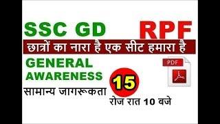 general awareness for rpf constable
