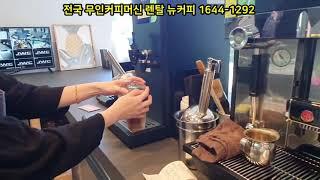 [뉴커피] 부산 전포동 카페 모드니_로제타 에스프레소머…