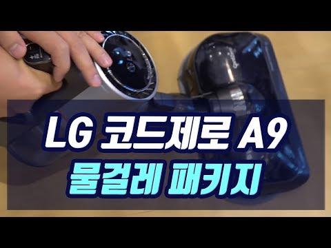 신형 무선청소기 LG 코드제로 A9 물걸레 패키지는 어떤 제품일까? 빠르게 만나본 후기
