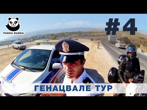 Мотопутешествие по Кавказу | Армения | Генацвале тур | 4 часть