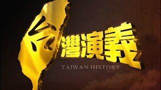 2015.07.26【台灣演義】戰爭與台灣 | Taiwan History