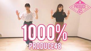 今回は、視聴者さんからのリクエスト圧倒的1位! 踊ってみた動画 第一弾  ♂️   PRODUCE48の1000%を下尾みうちゃんとコラボで踊ってみた! 久しぶりに踊りました…