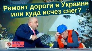 Ремонт дороги в Украине или куда исчез снег ? | Дизель новости 2017