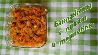 Баклажаны с луком и морковью/КУХОННАЯ КЛЕТКА