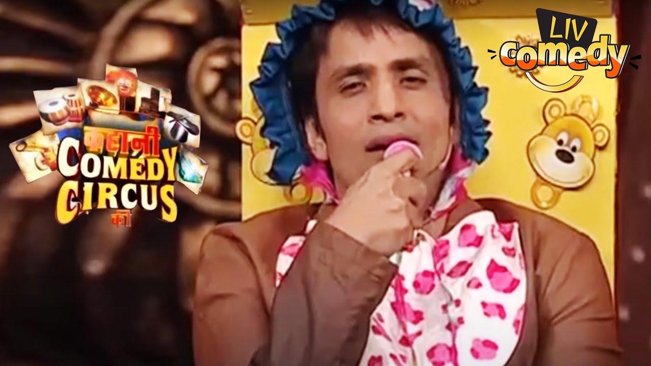 राजीव क्यों रो पड़े? | Kahani Comedy Circus Ki | Comedy Videos