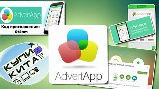 AdvertApp - заработок на установке мобильных приложений. Адвертапп - мобильный заработок