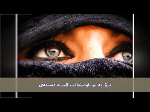 Mehdi Ahmadvand - Cheshmat Kurdish Subtitle (By:Persian Kurdish SUB)