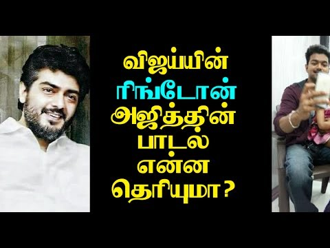 Surprising News : Thala Ajith's Song Ringtone In Vijay Mobile ! | Billa Song | Hot Cinema News