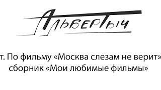 """Альбертыч.  По фильму """"Москва слезам не верит"""""""