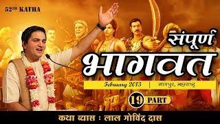 2013 02 28 04 Srimad Bhagvat Katha Iskcon KrishnaNagar LalGovindDas
