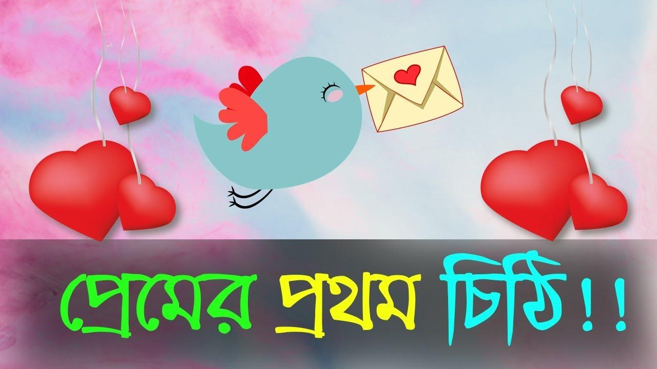 প্রথম চিঠি।ভালবাসার প্রথম চিঠি।Bangla propose love letter।MY LOVE STORY।