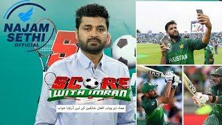 Score With Imran