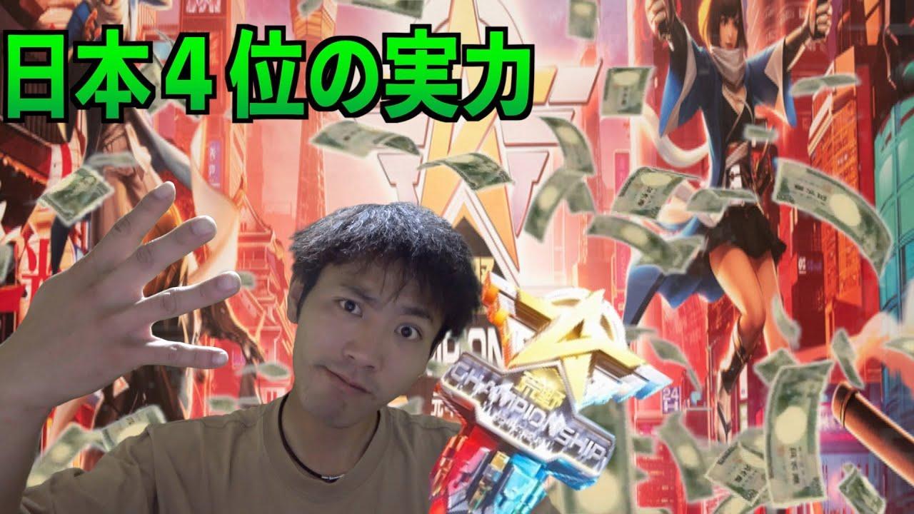 あるゲームの大会で日本4位になりました【JAPANBest4】【荒野行動】