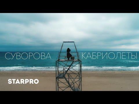 Даша Суворова - Кабриолеты - Клип смотреть онлайн с ютуб youtube, скачать