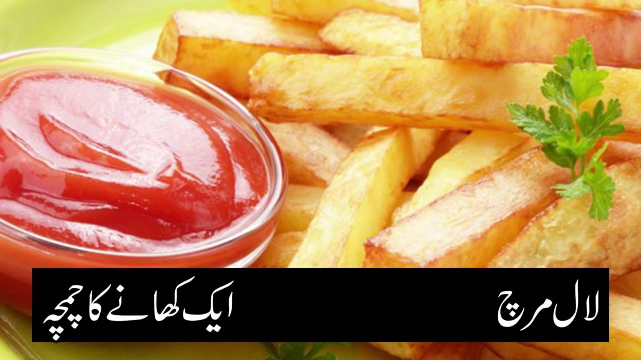 Ramadan Recipes 2016 Aloo Chips Recipe In Urdu Pakistani Recipes