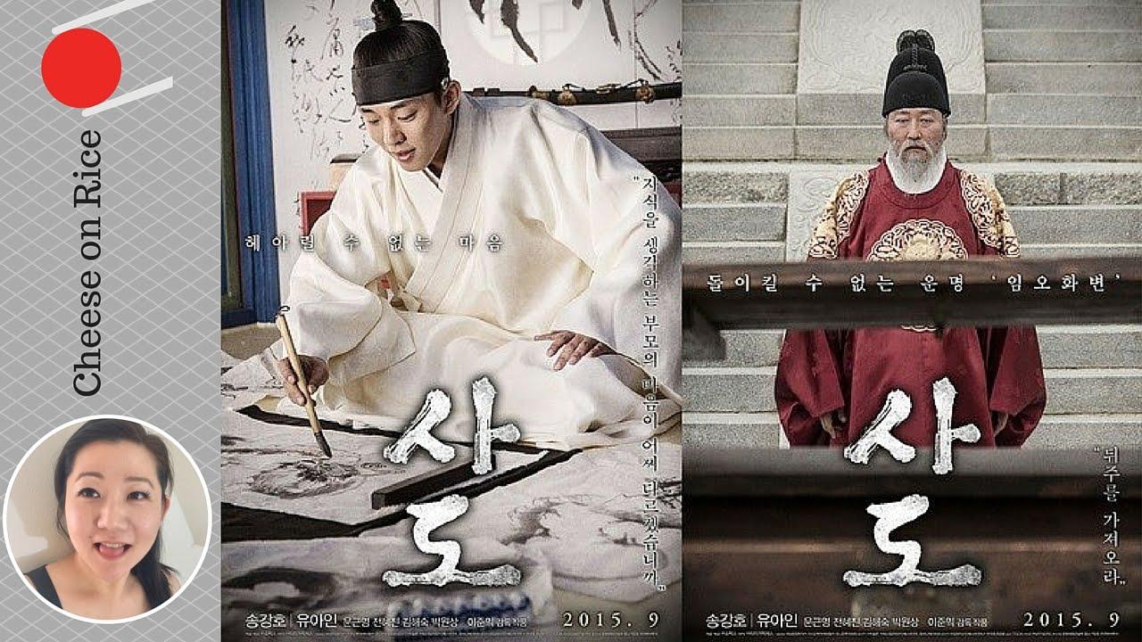 Download MyRecap [The Throne 2015] Korean Historic Movie true story   Best Male Actor   #CheeseOnRice