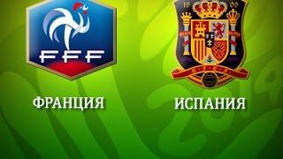Товарищеский матч | Франция – Испания | France - Spain | Прогноз на матч 28.03.17