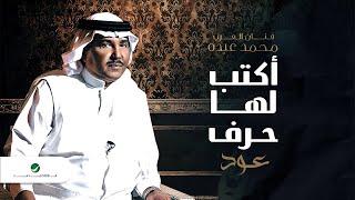 Mohammed Abdo ... Akteb Laha Harf - Oud  | محمد عبده ... اكتب لها حرف - عود