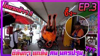 ตีลังกา แกล้งคน   ทดสอบ ปฎิกริยา คนไทย ที่มีต่อ ฟรีรันนิ่ง