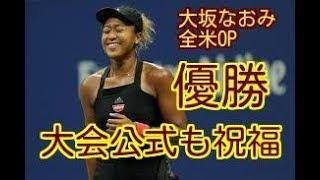 【世界から賞賛の声!】大坂なおみ、全米オープン優勝。大坂なおみは「日本の誇り!」 日本人初の歴史的偉業を大会公式も祝福