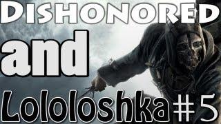 Dishonored с Лололошей 5 Не очень стелс