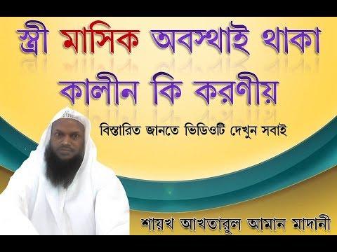 bangla waz of স্ত্রী মাসিক অবস্থাই থাকাকালীন কি করনিয় বিস্তারিত জানতে ভিডিও টি দেখুন  salafi media