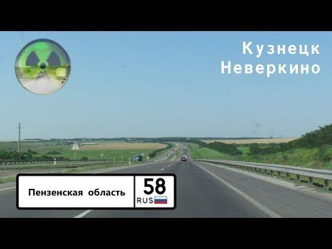 "Дороги России. Кузнецк (от М5 ""Урал"") - Неверкино"