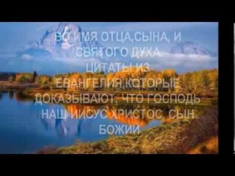 ЦИТАТЫ ИЗ ЕВАНГЕЛИЯ, КОТОРЫЕ ДОКАЗЫВАЮТ, ЧТО ГОСПОДЬ НАШ ИИСУС ХРИСТОС, СЫН БОЖИЙ