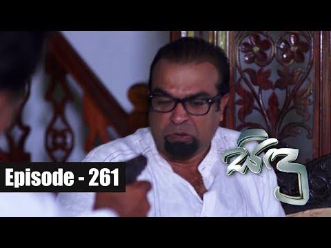 Sidu | Episode 261 07th August 2017