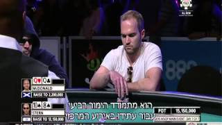המהלך הגדול בפוקר של הישראלי צבי שטרן