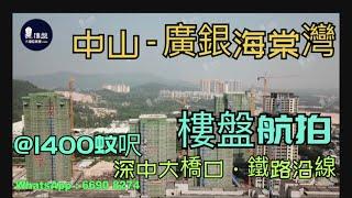 廣銀海棠灣|鐵路沿線優質物業|深中大橋出入口與香港一橋之隔