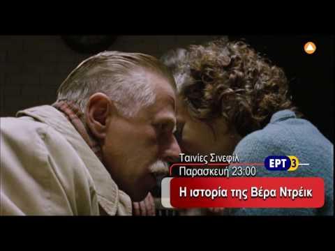 ΕΡΤ3 - Το μυστικό της Vera Drake (trailer)