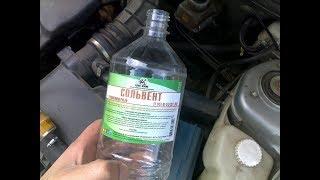 Раскоксовка двигателя сольвентом на Mazda Demio